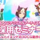 Cygames、「採用セミナー~3DCGアーティスト・テクニカルアーティスト編~」を5月23日20時より開催!