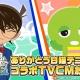 コロプラ、『白猫テニス』の新テレビCM第1弾を8月1日より放映開始! ガチャピンとコナンが登場! 女優の桜井日奈子さんはテニスに挑戦