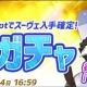 ベクター、『侵攻のオトメギアス』で新オトメギア「スーヴェ」が出現する「アサルトガチャ」を販売開始 シャナ教官の昇級ロード!!&探索イベントを開催