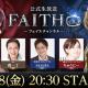 ネクソン、『FAITH』の公式生放送「FAITH ch.」を本日20時30分より配信 新コンテンツ「攻城戦」の情報を先行公開