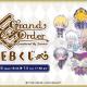 ディ・テクノ、「Fate/Grand Order」をサンリオがデザインプロデュースした「Fate/Grand Order Design produced by Sanrio」のWEBくじを販売開始!