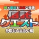 スマートアイデア、三菱UFJ信託銀行向けRPG風ゲーム『信託クエスト~剣と魔法とお金の物語~』の第2章を配信 新たに「バトル」要素を追加