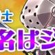 ガンホー、『ケリ姫スイーツ』で「ジョニー(剣士)」を入手できるイベント「俺の名はジョニー」を開催 新ステージやコンテストの結果発表も