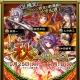 GMOゲームポット、『SAMURAI SCHEMA -幕末維新戦記-』で新撰組のハロウィンイベントを開催 優待券を集めてハロウィン志士をゲット!