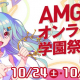 大阪アミューズメントメディア専門学校、「AMG学園祭」を10月24日、25日に初のオンラインで開催