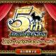 コロプラ、『クイズRPG 魔法使いと黒猫のウィズ』で5周年カウントダウンキャンペーンを近日開催! カウントダウンサイトもオープン