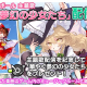 Quatro A、『東方キャノンボール』で期間限定イベント「幸運の兎、逃走中!」および「幸運の兎、逃走中!ピックアップ召喚」を開催!