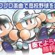 KONAMI、「パワプロ楽曲で高校野球を応援しよう!」プロジェクトにて『実況パワフルプロ野球』楽曲のブラスバンド楽譜に新曲を追加