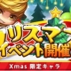 APPFAME Games、『ブレイブダイアリー』で12月17日よりクリスマス限定イベントを実施