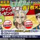 ポッピンゲームズジャパン、『Dr.STONE バトルクラフト』で出演声優のサイン色紙が当たるキャンペーンを開始