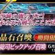 【Google Playランキング(5/25)】『FGO』が「★5(SSR)沖田総司」登場で首位に! 「クラス別スカウト 3-B」開催中の『あんスタ』が4ランクアップ