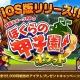 カヤック、『ぼくらの甲子園!ポケット』iOSアプリ版をリリース…「10人そろえば 22,000 ポケG ゲット!キャンペーン」も実施中