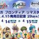 スクエニ、『サガ フロンティア リマスター』の4月15日の発売を記念した「サガ」シリーズタイトル合同の生放送を14日と15日の2日間連続で開催