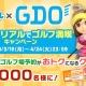 フォワードワークスとドリコム、『みんゴル』がゴルフ総合ポータルサイト「GDO」とのタイアップを実施 先着1万名にクーポンをプレゼント!