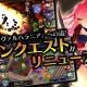 芸者東京エンターテインメント、『パズルオブエンパイア』で大型アップデートを実施 メインクエストが生まれ変わる!