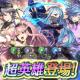 任天堂、『ファイアーエムブレム ヒーローズ』で復刻超英雄召喚イベント「優雅なる舞踏祭」を開始 華麗に歌い、舞う4人の超英雄をピックアップ