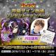 セガゲームス、『共闘ことばRPG コトダマン』で細谷佳正さん内田雄馬さんのサイン色紙プレゼントキャンペーンを実施