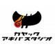カヤック、ゲーム開発子会社のガルチの社名を「カヤックアキバスタジオ」に変更 秋葉原にゲーム開発拠点を開設