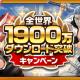 KLab、『BLEACH Brave Souls』が全世界累計1900万DLを突破! 「全世界1900万ダウンロード突破キャンペーン」を開催中!