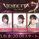 GAMEVIL COM2US Japan、『ヴェンデッタ』の第4回公式生放送「ヴェンデッタTV」を3月8日20時より配信 新キャラ「ガンスリンガー」などを紹介