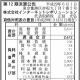 インターネットレボリューション、17年3月期の最終利益は8700万円