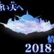 名作『スカイガレオン』シリーズが復活!? ビーグリー、謎のカウントダウンをシリーズ公式サイトで開始!