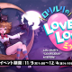 ガンホー、『ラグナロク マスターズ』で新イベント「ロリルリのLOVE!LOVE!ミッション!」開催中! Amazonギフト券5,000円分が当たる「いい〇〇の日SSキャンペーン」も