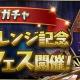 ガンホー、『パズル&ドラゴンズ』で「レアガチャ ~放送チャレンジ記念ゴッドフェス~」を明日7月16日12時より開催!