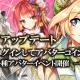 Six Waves、『ソラヒメ Ace Virgin -銀翼の戦闘姫-』で「アバター着せ替え機能」の実装を含むアップデートを実施