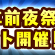 セガゲームス、『共闘ことばRPG コトダマン』で「1周年前夜祭イベント」を12日より開催!