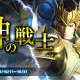 Snail Games Japan、『LEGEND OF HERO:レジェンドオブヒーロー』で新たなキャラスキンの期間限定販売「秋のセール~神の戦士~」を実施