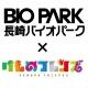 KADOKAWA、「けものフレンズ」が長崎バイオパークとスタンプラリーを中心としたコラボ企画を12月23日より開催 出演声優による園内放送も実施