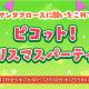 ゲームオン、『ピコットタウン』でクリスマスシーズンイベントを開催!