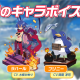 クローバーラボと日本一ソフト、『魔界ウォーズ』でラハールやエトナのキャラボイスを追加 「エルルーン」&「ヴァルバトーゼ」がガチャに登場