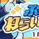 セガ、『ぷよぷよ!!クエスト』で人気キャラが日替わりでピックアップされる「ぷよっとねらい撃ちガチャ」を開催! 「フィーバーどうぶつ襲来」は明日開催