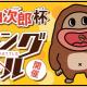 ガンホー、『パズドラレーダー』でランキングバトル「サク山チョコ次郎」杯を24日より開催!