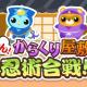 ドリコム、農園育成ゲーム『ちょこっとファーム』でイベント『どろん!からくり屋敷で忍術合戦!?』を開催