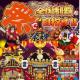 DreamCreate、本格祭りバトルゲーム『祭り魂』の事前登録を開始 日本の伝統文化である祭りにスポットをあてたバトルゲーム!