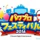 KONAMI、『パワプロ』シリーズのリアルイベント「パワプロフェスティバル2016」大阪大会のスケジュールや出演者などの詳細を公開