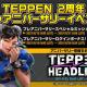 ガンホーとカプコン、『TEPPEN』が2周年に先駆けて「TEPPEN 2周年プレアニバーサリーイベント」を6月12日より開催