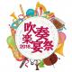 「ドラクエ」「アイマス」「サクラ大戦」などゲーム・アニメの楽曲を演奏する吹奏楽の合同演奏会『吹奏楽宴祭2018』が9月23日に開催!