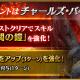 TYPE-MOON/FGO PROJECT、『Fate/Grand Order』で「チャールズ・バベッジ」と「玄奘三蔵」のサーヴァント強化クエストを開放