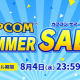 カプコン、PS Storeとニンテンドーeショップで「SUMMER SALE」を開催! 3DSタイトルはワンコインで購入可能!