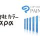 「エヴァンゲリオン」シリーズの庵野秀明氏が代表を務めるカラーが「CLIP STUDIO PAINT EX」を導入