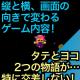 個人開発のSOFTFUNK_HULABREAKS、『ピクセルスライム3』をiOS向けに配信 縦持ちと横持ちで遊び方が変化
