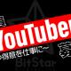 BitStar、「社員YouTuber制度」を導入、応募受付を開始! 社員として給与を支給しながらYouTuberとしての活動を支援
