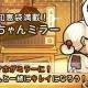 GAGEX、「心にしみる昭和シリーズ」のツールアプリ第一弾『役立つ知恵袋満載! おばあちゃんミラー』Android版を配信開始