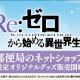ワキプリントピア、『リゼロ』レムとラムの「郵便局のネットショップ」限定グッズを販売開始!
