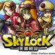 Exys、『SKYLOCK 天鎖戰記』を香港・台湾・マカオのApp Store、Google Playにてサービス開始