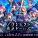 スクエニ、美少女タップアクションRPG『プロジェクト東京ドールズ』のリリース日を6月22日に決定!